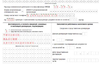Бланк декларации по НДС за 2021 год  (КНД 1151001) — Скачать бесплатно в excel — образец заполнения